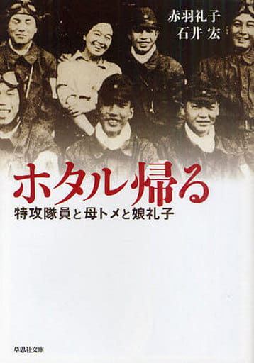 <<趣味・雑学>> ホタル帰る 特攻隊員と母トメと娘礼子 / 赤羽礼子