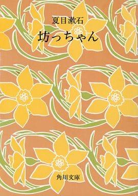 <<日本文学>>> 坊っちゃん