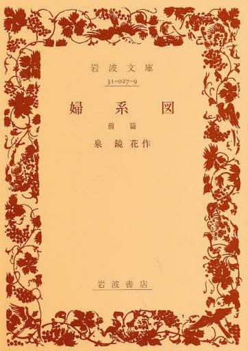 <<日本文学>>> 婦系図 前篇