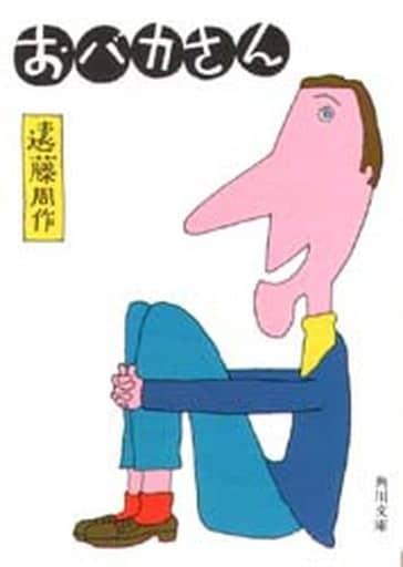 <<日本文学>>> おバカさん