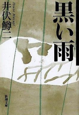 <<日本文学>>> 黒い雨