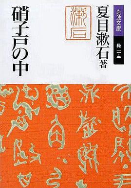 <<日本文学>>> 硝子戸の中