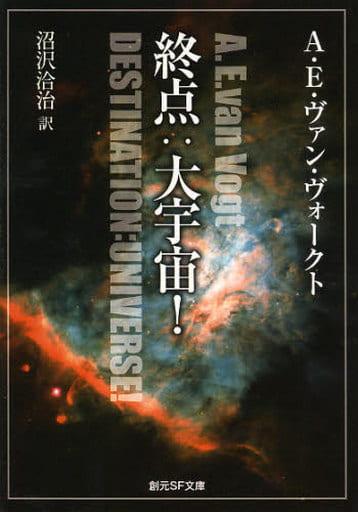 <<海外ミステリー>> 終点:大宇宙! / ヴァン・ヴォークト
