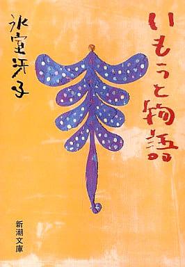 <<日本文学>>> いもうと物語