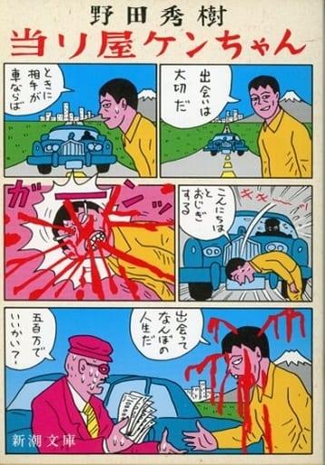 <<日本文学>> 当たり屋ケンちゃん