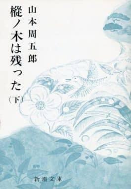<<日本文学>>> 樅の木は残った (下)