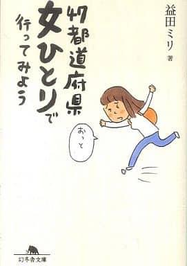 <<地理・地誌・紀行>> 47都道府県 女ひとりで行ってみよう