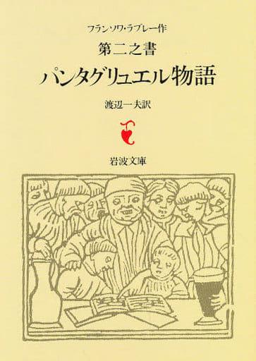 <<フランス文学>> ラブレー 第二之書 パンダグリュエル物語 文庫赤 502-2