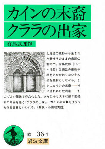 <<日本文学>>> カインの末裔・クララの出家