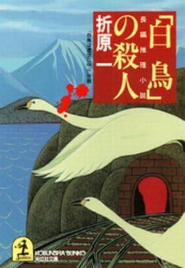 <<日本文学>>> 「白鳥」の殺人