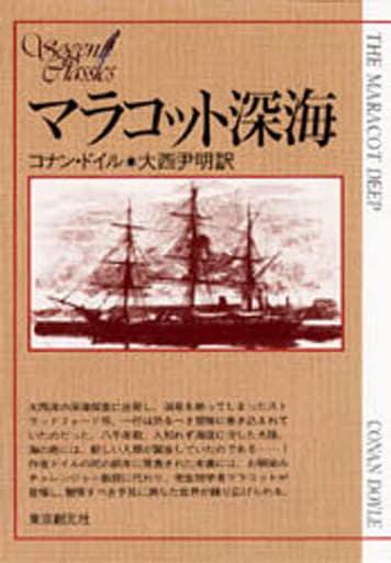 <<海外ミステリー>> マラコット深海 / アーサー・コナン・ドイル