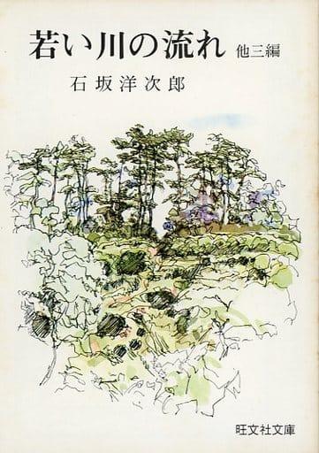 <<日本文学>> 若い川の流れ 他三編