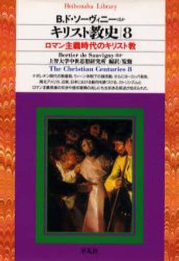 <<キリスト教>> キリスト教史(8)ロマン主義時代のキリスト教