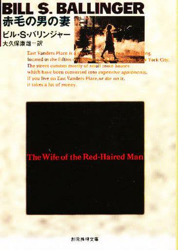 <<海外ミステリー>> 赤毛の男の妻 / ビル・S・バリンジャー/大久保康雄
