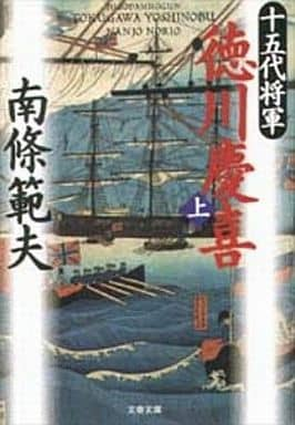 <<日本文学>> 十五代将軍 徳川慶喜 上