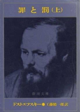 <<海外文学>> 罪と罰(上巻) / ドストエフスキー