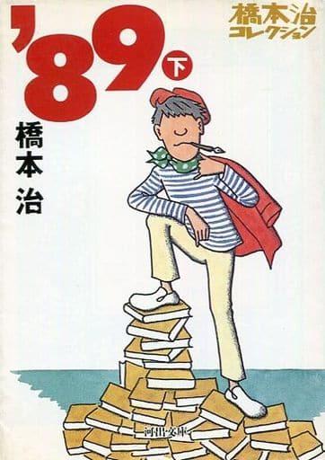 <<日本文学>>> 89(下)