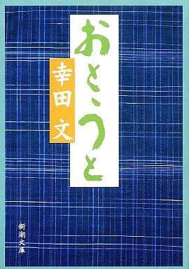 <<日本文学>>> おとうと