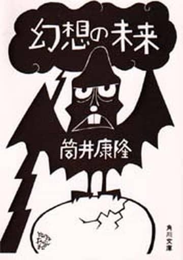 <<日本文学>>> 幻想の未来