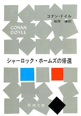 <<海外ミステリー>> シャーロック・ホームズの帰還 / アーサー・コナン・ドイル