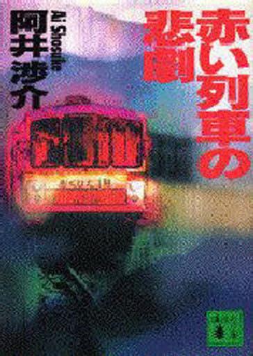 駿河屋 -> 赤い列車の悲劇 / 阿井渉介(日本文学)