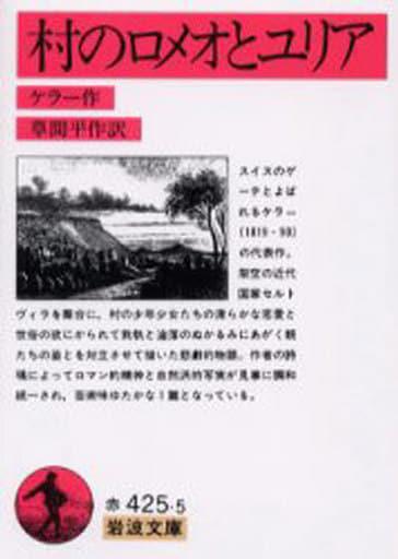 <<政治・経済・社会>> 村のロメオとユリア / ケラー/草間平作