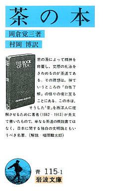 <<政治・経済・社会>> 茶の本 / 岡倉覚三