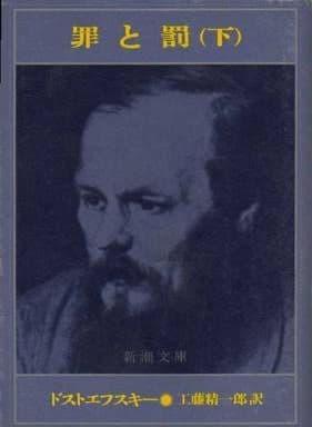 <<海外文学>> 罪と罰 下 / ドストエフスキー/米川正夫