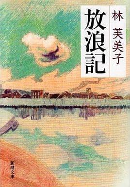 <<日本文学>> 放浪記 / 林芙美子