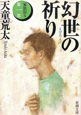 <<日本文学>>> 幻世の祈り 家族狩り 第1部
