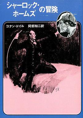 <<海外ミステリー>> シャーロック・ホームズの冒険 / アーサー・コナン・ドイル
