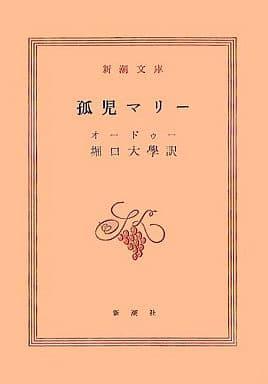 <<海外文学>> 孤児マリー / オードゥー/堀口大學