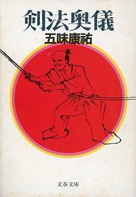 <<日本文学>>> 剣法奥儀
