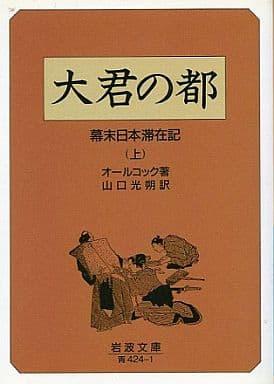 <<政治・経済・社会>> 大君の都 上-幕末日本滞在記 / オールコック