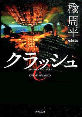 <<日本文学>>> クラッシュ