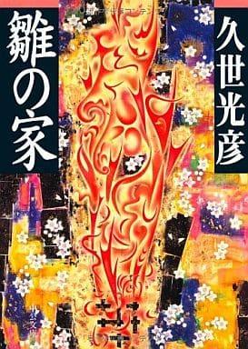 <<日本文学>>> 雛の家