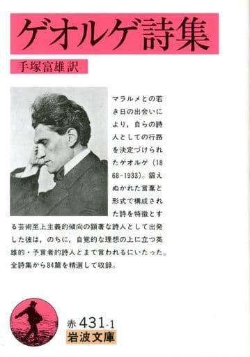 <<政治・経済・社会>> ゲオルゲ詩集 / ゲオルゲ