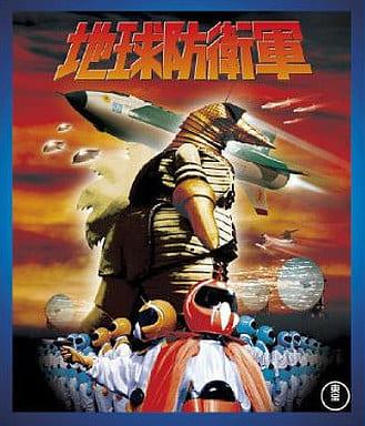 地球防衛軍 (東宝特撮 Blu-ray セレクション)