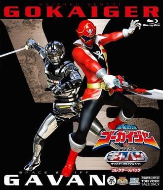 海賊戦隊ゴーカイジャー VS 宇宙刑事ギャバン THE MOVIE コレクターズパック