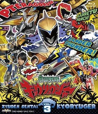 獣電戦隊キョウリュウジャー 3