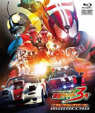 スーパーヒーロー大戦GP 仮面ライダー3号 コレクターズパック [通常版]