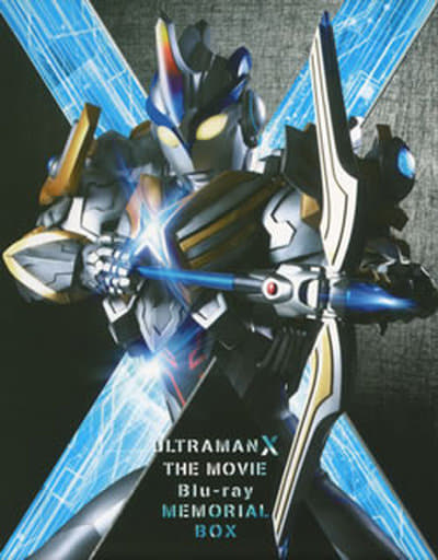 劇場版ウルトラマンX きたぞ!われらのウルトラマン Blu-rayメモリアルBOX[初回限定生産]