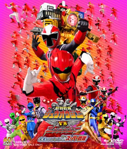 劇場版 動物戦隊ジュウオウジャーvsニンニンジャー 未来からのメッセージfromスーパー戦隊 ブルーレイ+DVD