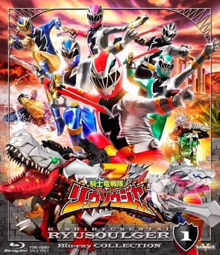 騎士竜戦隊リュウソウジャー Blu-ray COLLECTION 1 [初回版]