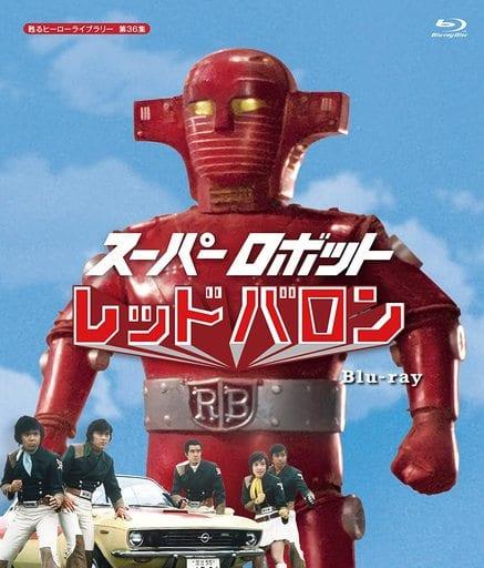 甦るヒーローライブラリー 第36集 スーパーロボット レッドバロン