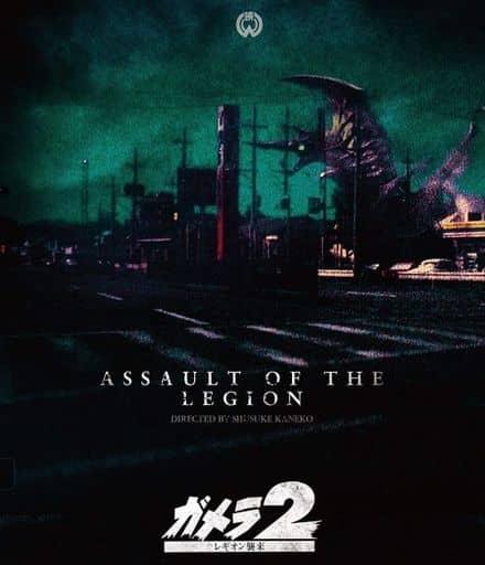 ガメラ2 レギオン襲来 4Kデジタル復元版