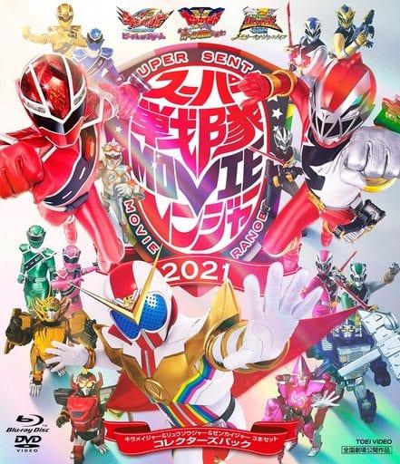スーパー戦隊MOVIEレンジャー2021 コレクターズパック キラメイジャー&リュウソウジャー&ゼンカイジャー 3本セット