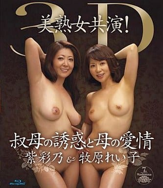 3D美熟女共演! 叔母の誘惑と母の愛情 / 牧原れい子・紫彩乃
