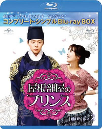 屋根部屋のプリンス BOX2 コンプリート・シンプルBD-BOX [期間限定生産版]
