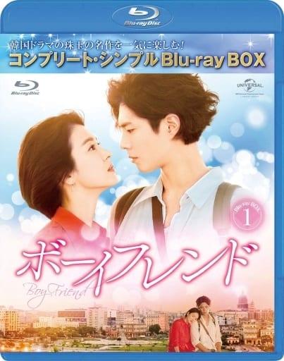 ボーイフレンド BD-BOX1 コンプリート・シンプルBD-BOX [期間限定生産版]